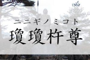 瓊瓊杵尊,邇邇芸命,ニニギノミコト