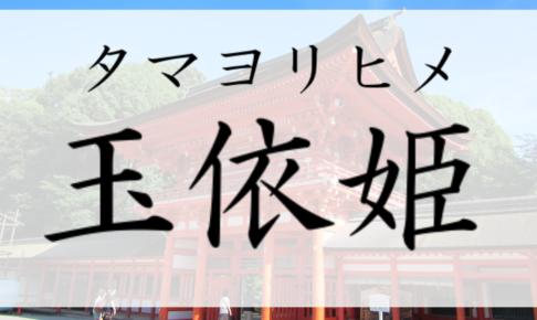 玉依姫,タマヨリヒメ