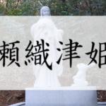 瀬織津姫とは?封印された龍神・弁財天とも言われる伝説の神様を解説!