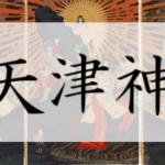 天津神(アマツカミ)とは?国津神との違いや気になる由来・様々な説を解説