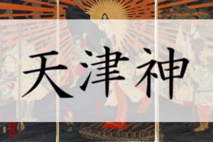 天津神,アマツカミ