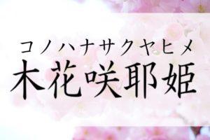 木花咲耶姫,コノハナサクヤヒメ