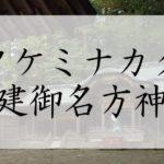 タケミナカタ,建御名方神,諏訪大明神,