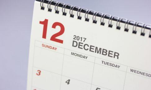 年の瀬,冬,12月,年末,師走