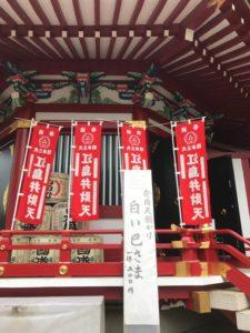 江島神社 奉安殿 巳の日