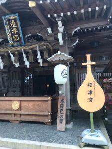 江島神社 巳の日