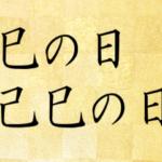 巳の日/己巳の日の意味とは弁財天のご利益で金運UP!2018/2019年カレンダー付