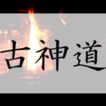古神道,神道,こしんとう