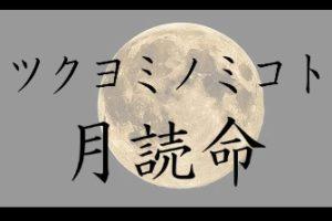月読命,ツクヨミノミコト,