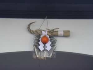 しめ飾り,正月飾り,ごぼう締め,前垂れ