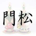 門松の意味/由来とは|種類や飾り方、正月いつからいつまで飾るか解説