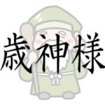 歳神様(年神様)とは|正しい迎え方/飾り方/祀り方を知り良い一年を迎える