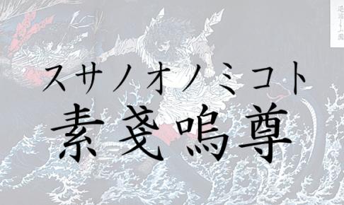 スサノオノミコト,素戔嗚尊,須佐之男命