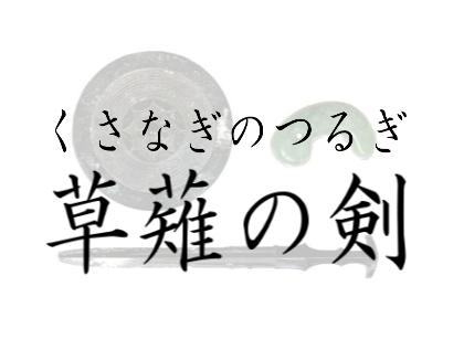 草薙の剣(くさなぎのつるぎ)とは|本物が熱田神宮にある理由や歴史を解説