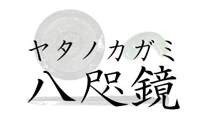 八咫鏡 ヤタノカガミ 八咫の鏡