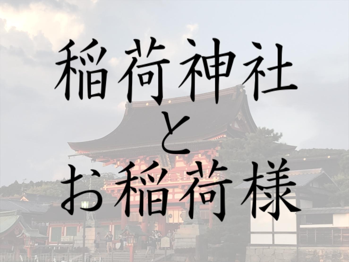 稲荷神社-お稲荷様-稲荷神
