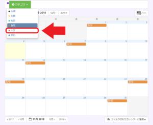 友引カレンダー利用法②