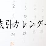 友引のカレンダー2018-2019年