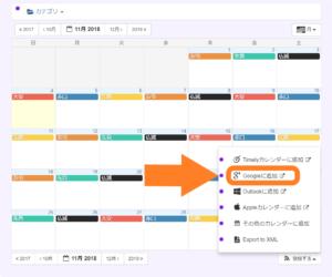 大安・仏滅カレンダー利用法②