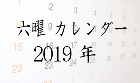 来年の六曜カレンダー