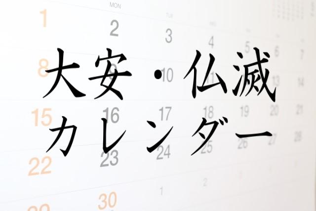 大安・仏滅カレンダー