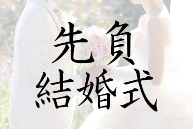 先負 結婚式,