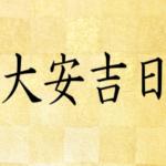 大安吉日,大安吉日 カレンダー,大安吉日 2019