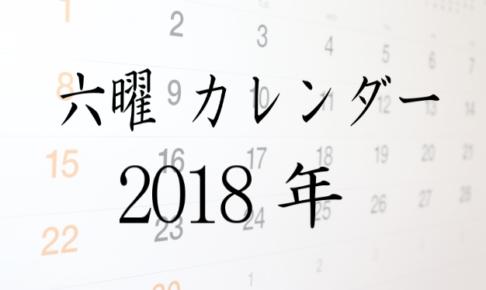 六曜カレンダー2018年