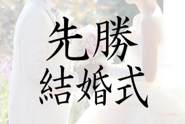先勝 結婚式