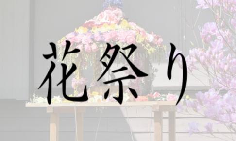 花祭り,花まつり