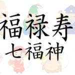 福禄寿 七福神