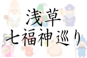浅草七福神巡り