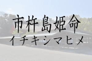 イチキシマヒメ-市杵島姫命