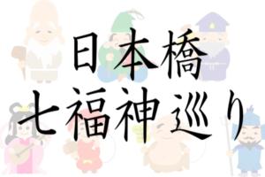 日本橋七福神巡り
