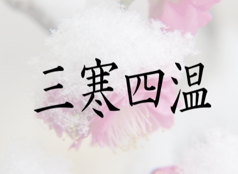 三寒四温とは意味が春ではなく冬の気候の四字熟語|正しい使い方を解説 ...