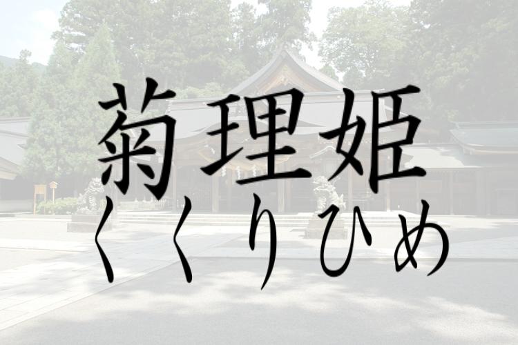 菊理姫-くくりひめ-菊理媛