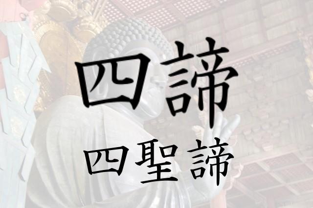 四諦-四聖諦