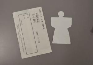 大祓 夏越の大祓 人形 画像