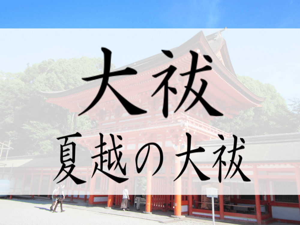 大祓-夏越の大祓