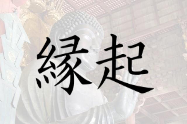 仏教 に 由来 する 言葉 は