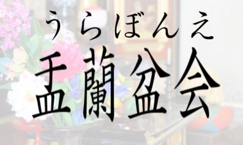 盂蘭盆-盂蘭盆会-うらぼん