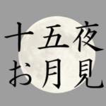 十五夜-お月見