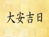大安吉日とは|2018/2019年大安吉日カレンダー(一粒万倍日/天赦日付)