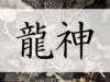 龍神とは|龍神様の種類・意味、日本の龍神信仰/伝説・祀る神社をご紹介