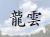 龍雲 画像