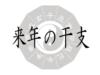 来年の干支は何か?亥(イノシシ)の陰陽五行による性格や十干十二支早見表付き