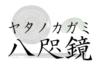 八咫鏡(ヤタノカガミ)とは|伊勢神宮の実物にヘブライ語?神話やレプリカの歴史を解説